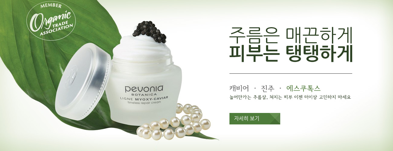 Pevonia skin Care Products